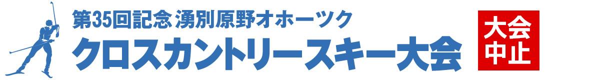第35回記念湧別原野オホーツククロスカントリースキー大会【公式】